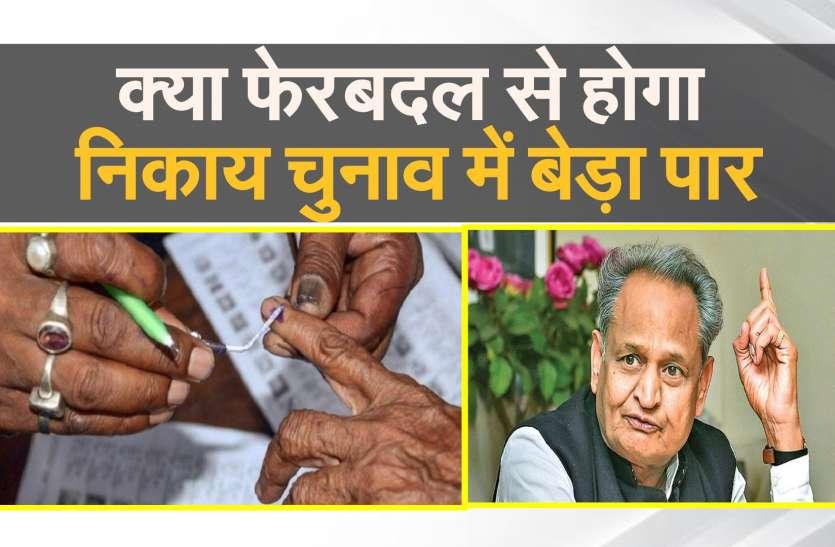 निकाय चुनाव से पहले राजस्थान में 237 RAS  के तबादले