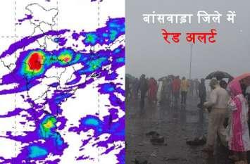 मौसम विभाग ने बांसवाड़ा जिले में जारी किया रेड अलर्ट, भारी बारिश के साथ नुकसान की संभावना, प्रशासन सतर्क