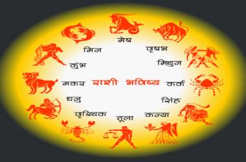 Aaj ka Rashifal: क्रोध पर नियंत्रण रखें, वरना बिगाड़ हो सकता है