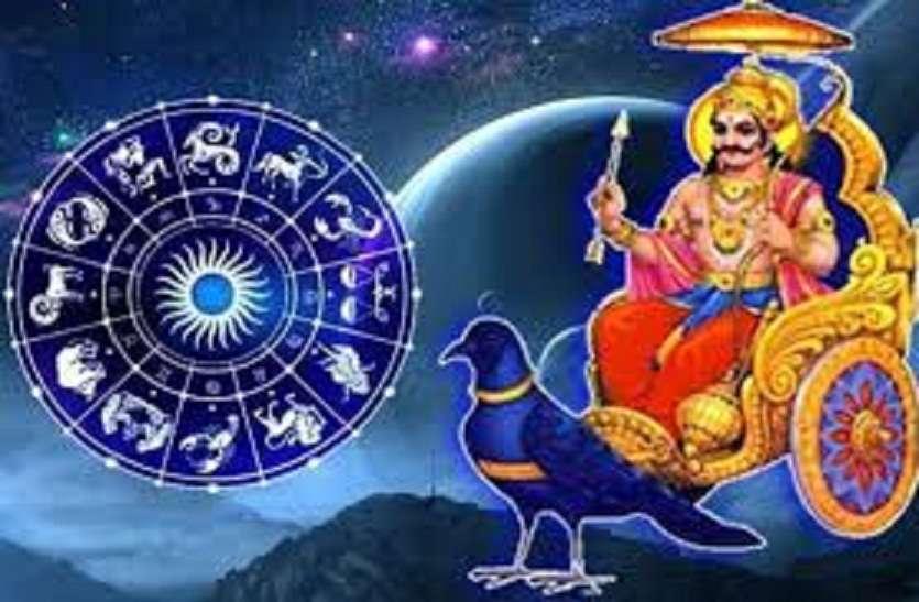 Aaj ka rashifal 14 September: शनिदेव की कृपा से आज इन तीन राशि वालों को होगा लाभ, जानिए आपका राशिफल