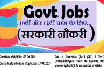 10वीं और 12वीं पास भारतीय युवाओं के लिए क्लर्क, ड्राइवर सहित विभिन पदों पर निकली सरकारी नौकरियां, यहां पढ़ें