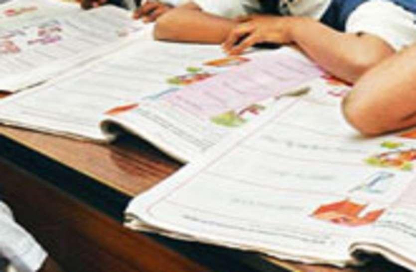 जिले के सभी स्कूलों को 8 नवंबर तक बोर्ड फार्म जमा करने का आदेश