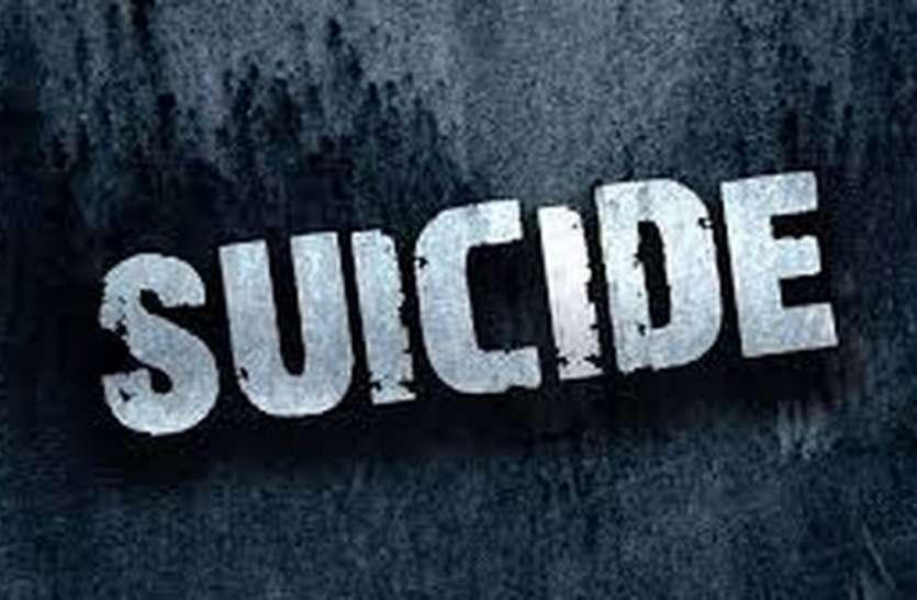 अवसाद में पति ने की आत्महत्या