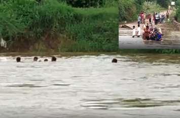 तेज बहाव के चलते पिता और दो बच्चे बहे, ग्रामीणों ने दिखाई बहादुरी, तीनों को सुरक्षित निकाला
