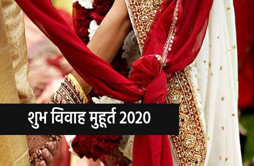 शुभ विवाह मुहूर्त 2020 : एक साल में सिर्फ 56 दिन होंगे सात फेरे