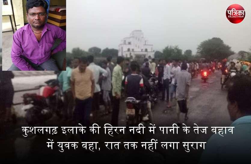 banswara : कुशलगढ़ इलाके में हीरन नदी में युवक बहा, दूसरे दिन दोपहर तक नहीं लगा सुराग