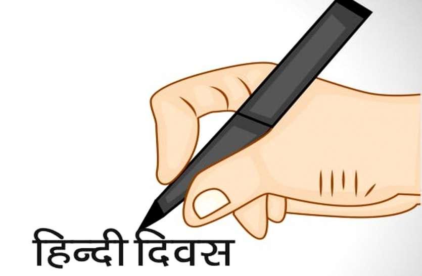 HINDI DIWAS:कविताएं सुनाकर आईटी कालेज छात्राओं ने मनाया हिन्दी दिवस