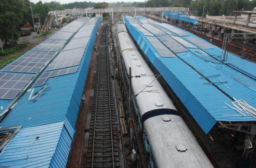 सोलर लाइट से रोशन होगा रेलवे स्टेशन, बिजली का बिल रह जाएगा आधा