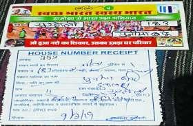 एसडीएम के आदेश पर घर-घर में नंबर प्लेट लगाने के नाम पर वसूल रहे 30-30 रुपए
