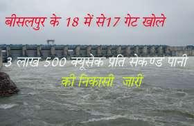 बीसलपुर से आई फिर बड़ी खबर, बांध के खोले 17 गेट, थोड़ी देर में खुल सकता है आखरी 18 वां गेट भी!