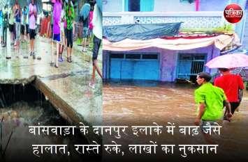 बांसवाड़ा के दानपुर इलाके में बाढ़ जैसे हालात, रास्ते रुके, लाखों का नुकसान