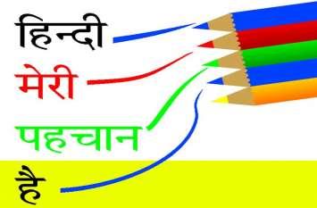 राजभाषा हिन्दी को अलवर में एक शताब्दी पहले ही मिल गया था मान