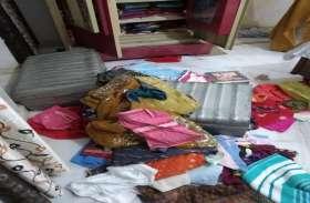 दिन दहाड़े बदमाशों ने मकान के तोड़े ताले, लाखों रूपए के जेवर और नकदी किए पार
