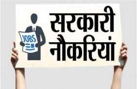 सरकारी स्कूलों में सीधी भर्ती के लिए स्कूलों के व्याख्याताओं, शिक्षकों के रिक्त पदों की जानकारी मांगी