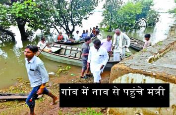 सभी जगह पानी ही पानी, गांव का जायजा लेने के लिए मंत्री को नाव से जाना पड़ा