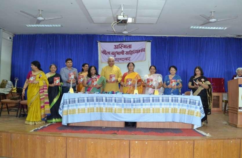 Ahmedabad News : डिजिटल साझा उपन्यास लांच