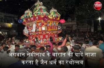 banswara rathotsav special : भगवान नेमीनाथ के बारात की यादें ताजा करता है जैन धर्म का रथोत्सव