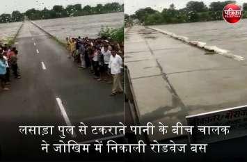 banswara : भारी न पड़ जाए ऐसी जल्दबाजी, लसाड़ा पुल से टकराते पानी के बीच चालक ने जोखिम में निकाली बस