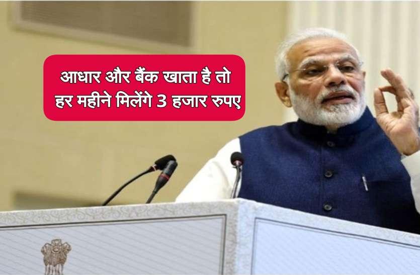 आधार और बैंक खाता है तो हर महीने मिलेंगे 3 हजार रुपए, बस करना होगा ये काम