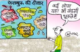 सोशल मीडिया पर अभिव्यक्ति की आज़ादी के नाम पर क्या खिलाये जा रहे गुल ... देखिये कार्टूनिस्ट   सुधाकर सोनी  की नज़र से