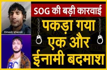 बहरोड़ लॉकअप ब्रेक कांड में दिनेश गुर्जर के बाद एसओजी ने पकड़ा 50 हजार के ईनामी बदमाश दीक्षांत गुर्जर को