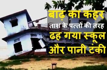 गंगा में बाढ़ से तबाही, बलिया में स्थिति भयावह, ताश के पत्तों की तरह ढह गया स्कूल और पानी टंकी