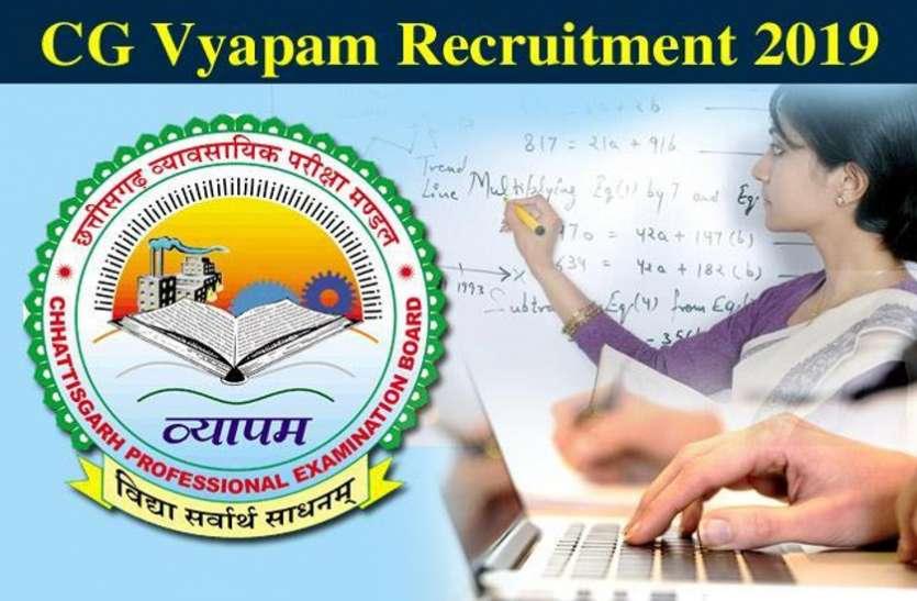 CG Vyapam में 106 पदों पर निकली भर्ती, इस तारीख तक कर सकते हैं आवेदन
