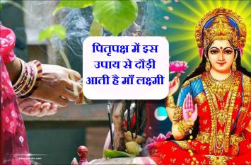 पितृपक्ष की सबसे खास तिथि, इस दिन ये उपाय करने से होती है हर इच्छा पूरी, दौड़ी आती है माँ लक्ष्मी