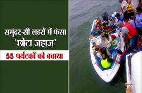 बड़ी झील की लहरों में फंसा 'छोटा जहाज', 55 पर्यटकों को ऐसे बचाया