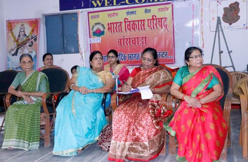 बांसवाड़ा में महिला काव्य गोष्ठी का आयोजन, कविताओं के माध्यम से जीवन के विभिन्न पक्षों का चित्रण