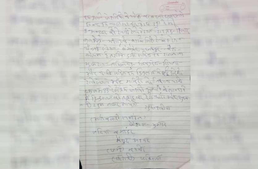 जैश-ए-मोहम्मद की चिट्ठी, भोपाल-इटारसी समेत 11 रेलवे स्टेशनों और मंदिरों को उड़ाने की धमकी, लेटर में लिखा- बदला लेंगे