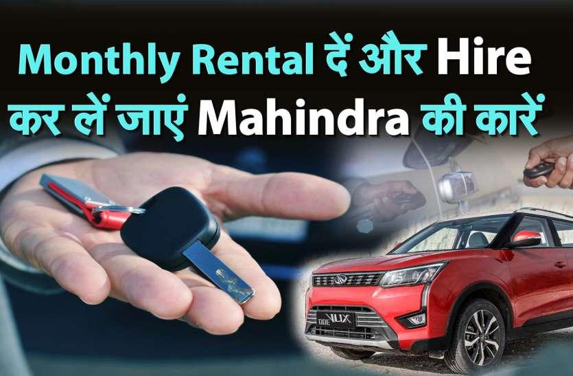Monthly Rental दें और Hire कर लें जाएं Mahindra की कारें
