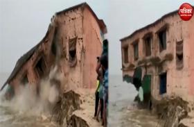 Watch Video: गंगा में आया उफान, खिलौने की तरह बह गया पूरा स्कूल