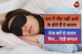 अगर आप भी रात को नहीं सो पा रहे चैन की नींद, तो बस करें ये आसान से टोटकें, फिर देखें कमाल
