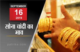Gold Silver Price Today: सोना-चांदी के भाव में चल रही गिरावट, कभी भी हो सकता है महंगा