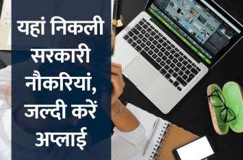 Sarkari Jobs: यहां निकली सरकारी नौकरियां, फटाफट आज ही करें अप्लाई