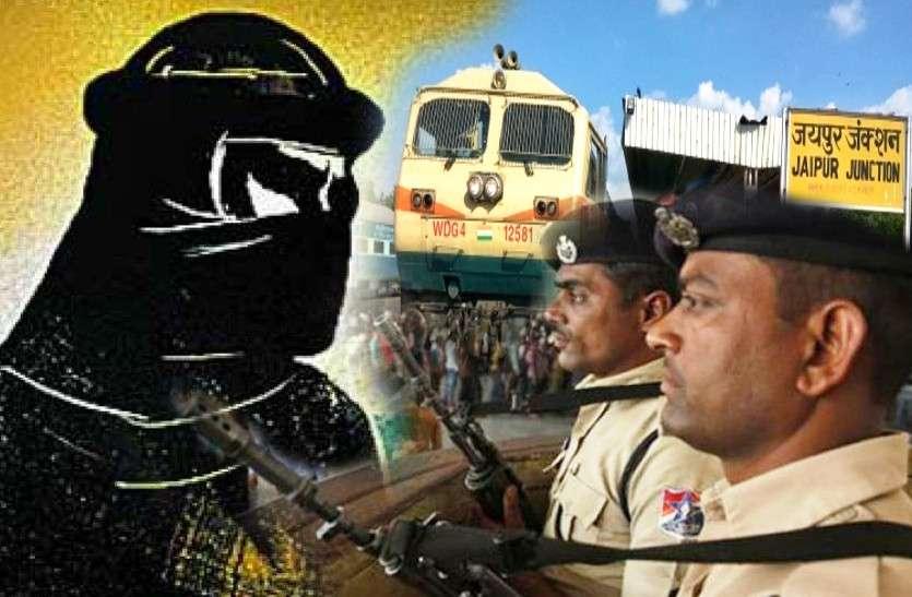 जैश ए मोहम्मद की जयपुर समेत देश के 13 रेलवे स्टेशनों को बम से उड़ाने की धमकी, आरपीएफ ने बढ़ाई सुरक्षा