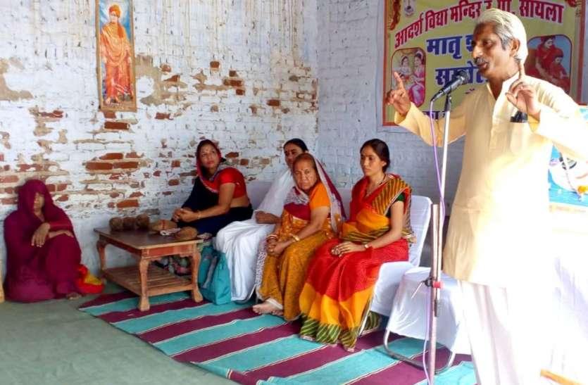 मातृ शक्ति सम्मेलन में बच्चों का भविष्य निर्माण के लिए प्रेरित किया