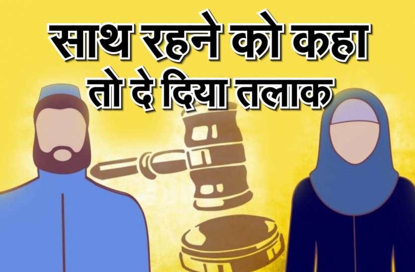 तीन तलाक कानून बनने के बाद जयपुर में आया पहला मामला