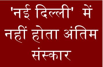 'नई दिल्ली' में न तो श्मशान घाट है और न ही पक्की सड़कें  हैं ,पढें पूरी खबर
