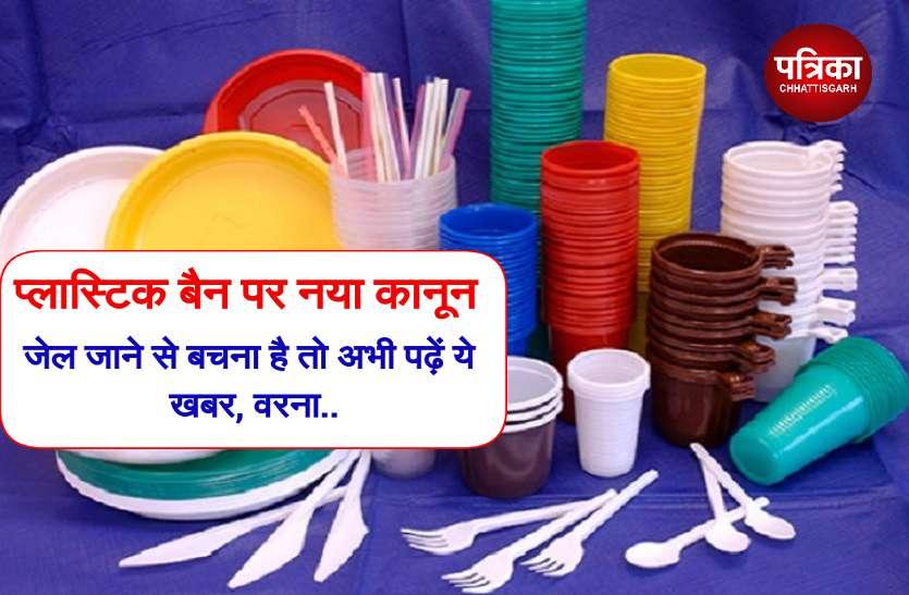 प्लास्टिक के इस्तेमाल को लेकर आई ये बड़ी खबर, जानें वरना आ जाएगी ये मुसीबत
