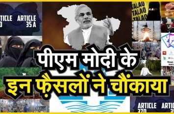 PM Modi के इन फ़ैसलों ने चौंकाया