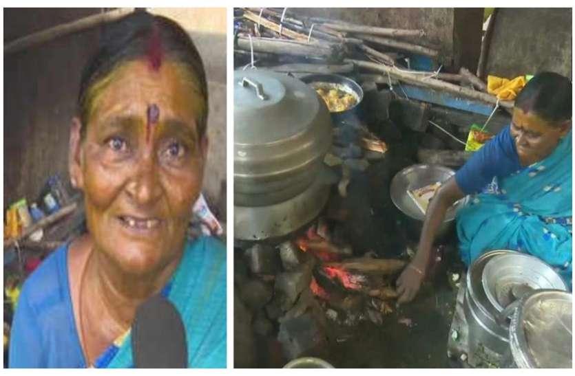 70 साल की महिला के ज़ज्बे को सलाम, आज भी पकाती है चूल्हे पर खाना करती है गरीबों की फ्री में सेवा