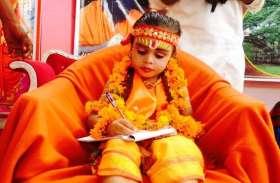 Bhagwat_katha....व्यक्ति को भूलने नहीं चाहिए संस्कार