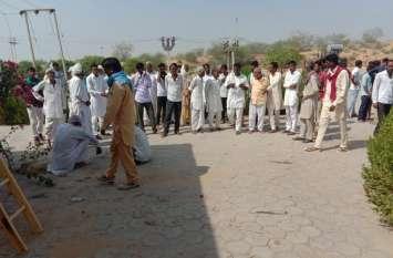 अघोषित बिजली कटौती की तो नाराज ग्रामीणों ने जीएसएस को घेरा