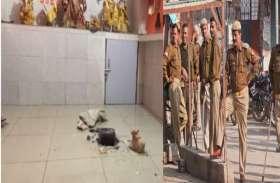 मंदिर में घुसकर तोड़ा शिवलिंग, BJP नेता समेत 200 लोगों पर केस दर्ज, माहौल बिगड़ा, पुलिस बल किए तैनात