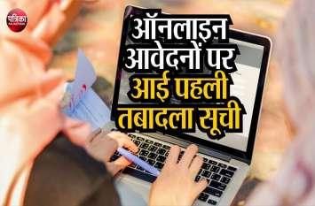 ऑनलाइन प्रक्रिया शुरू होने के बाद तबादलों की पहली सूची जारी