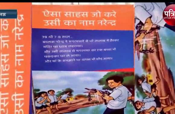 नया भारत-मोदी का भारत लगी प्रदर्शनी में देखिये क्या हुआ जैसे पहुंचे मुख्यमंत्री