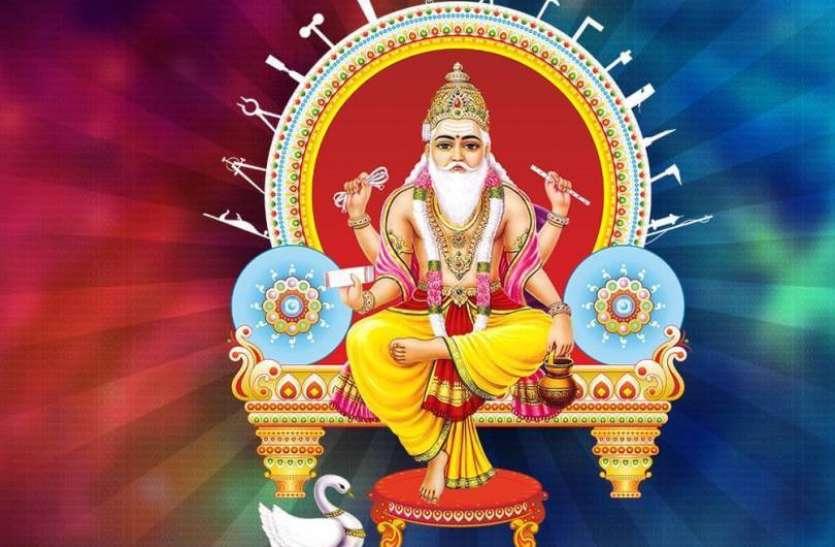 धन-धान्य और सुख-समृद्धि के लिए राशि अनुसार करें विश्वकर्मा की पूजा, होगा लाभ