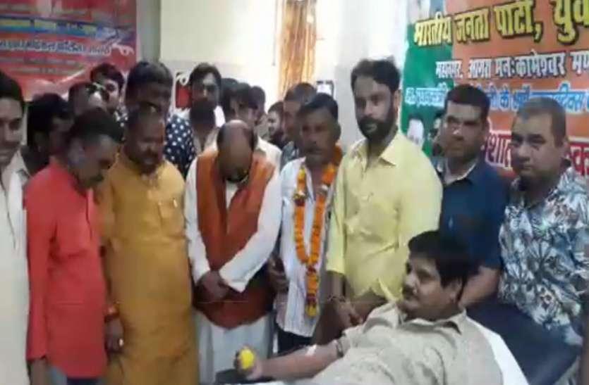 पीएम मोदी के जन्मदिवस पर भाजपाइयों ने किया रक्तदान, देखें वीडियो